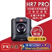 送不鏽鋼調味罐組【PX大通】HDR星光夜視旗艦王(GPS測速)汽車行車記錄器 HR7 PRO