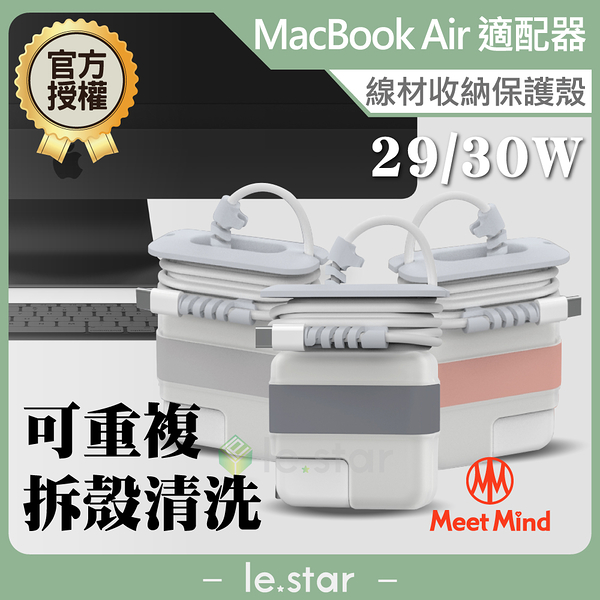 Meet Mind for MacBook Air 原廠充電器線材收納保護殼 29W / 30W 繞線器 收納殼 收納