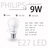 PHILIPS 飛利浦 E27 易省泡 LED燈泡 9W,【數位燈城 LED-Light-Link】適用各種E27燈具
