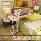 懶人筆記本電腦桌床邊桌子可行動升降摺疊迷你創意臥室床上用
