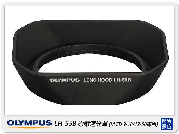 Olympus LH-55B 原廠遮光罩(LH55B,元佑公司貨)適用M.ZD 9-18mm/12-50mm/9-18/12-50 OMD EM5