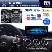 【JHY】2015~17年BENZ C-Class W205專用10.25吋GS6系列安卓主機*導航聲控+4G聯網1年+8核6+64G