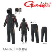 漁拓釣具 GAMAKATSU GM-3631 黑 [雨衣套裝]