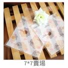 [拉拉百貨]韓國 蕾絲款7*7 自黏袋 ...