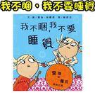 《信誼童書》-【親子共讀 繪本 團購 查理和蘿拉】←我不睏,我不要睡覺