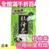 【二度煎焙 3g×60包】日本 徳用 養生杜仲茶 茶包 超值量販包 飲品 零食【小福部屋】