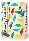 簡明台灣人四百年史(圖文精華版)