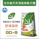 Farmina法米納GD-9[野豬蘋果無穀全犬糧,潔牙顆粒,7kg] 產地:義大利