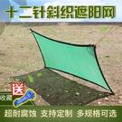 遮阳网 12針綠色太陽隔熱網遮陽網防曬網遮光網加密加厚多肉植物包邊打孔 星河光年DF