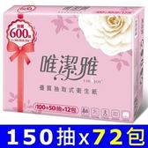 Virjoy唯潔雅 優質抽取式衛生紙150抽x72包/箱【57折 限時下殺!】