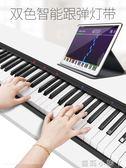 便攜式手捲鋼琴88鍵盤專業版成人練習移動隨身電子鋼琴初學者入門 NMS蘿莉小腳丫