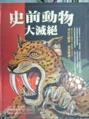 【書寶二手書T6/動植物_WDE】史前動物大滅絕_艾倫‧特納