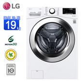 【LG樂金】19公斤WiFi滾筒洗衣機(蒸洗脫)WD-S19VBW(含基本安裝)