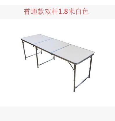 熊孩子❃加長1.8米戶外鋁合金折疊桌椅擺地攤貨架宣傳擺攤餐桌子輕便攜式(主圖款7)
