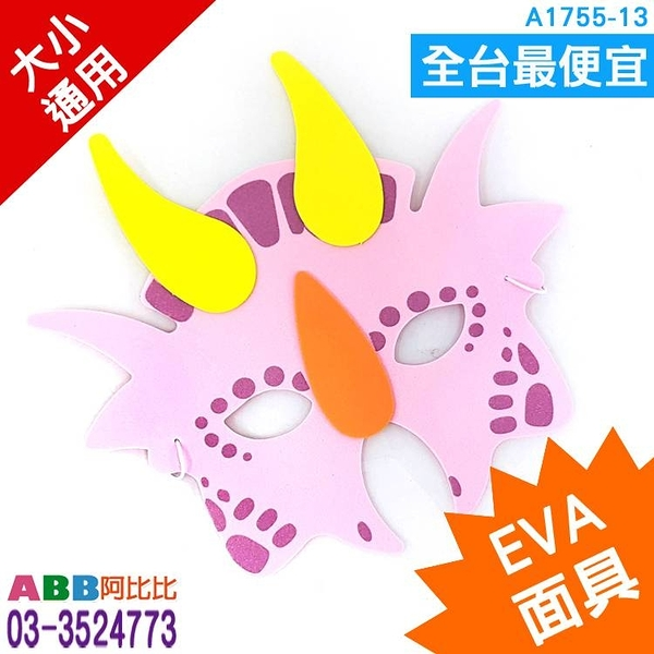 A1755-13_EVA動物面具 恐龍#面具面罩眼罩眼鏡帽帽子臉彩假髮髮圈髮夾變裝派對