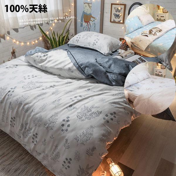 天絲(40支) D1雙人薄床包三件組 多款可選 100%天絲 棉床本舖