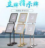 廣告牌支架 不銹鋼立牌指示牌a3A4立式升降廣告牌酒店導向牌水牌展示牌海報架  非凡小鋪