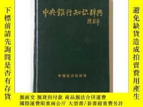 二手書博民逛書店罕見中央銀行知識辭典 一版一印Y171567 陳耀先 張耀 主編