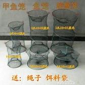 可折疊彈性螃蟹籠自動捕魚籠/捕魚網/烏龜籠甲魚籠蝦籠黑魚籠YXS 交換禮物