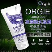 按摩油潤滑液天然成分原裝進口葡萄牙ORGIE Xtra Lubrication水潤絲滑強力拉絲耐久持久潤滑液150ml