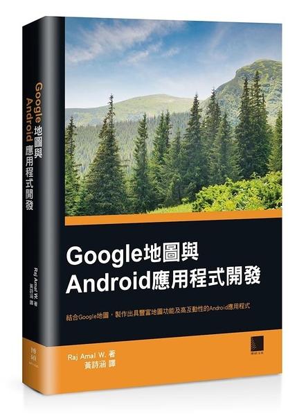 (二手書)Google地圖與Android應用程式開發