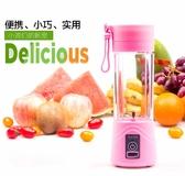榨汁機迷你榨汁杯充電式便攜學生電動料理炸果汁機家用全自動小型榨汁機 免運