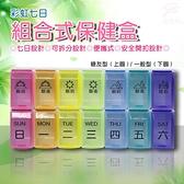 金德恩 7日可拆式DIY組合彩色透明保健藥盒(附星期貼紙)-兩款可選/糖友款/一般款/無限延伸