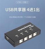 USB打印共享器4口手動切換打印機多接口切換器分線器4臺電腦共享1臺打印機U盤