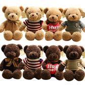 布偶熊熊貓小熊公仔布娃娃毛絨玩具小號送女友生日禮物女生zg【全館滿一元八五折】