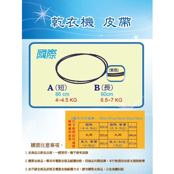 【6.5~7公斤 / 長90公分】東元 國際 聲寶  乾衣機 皮帶 滾筒皮帶 烘衣機皮帶 風扇皮帶