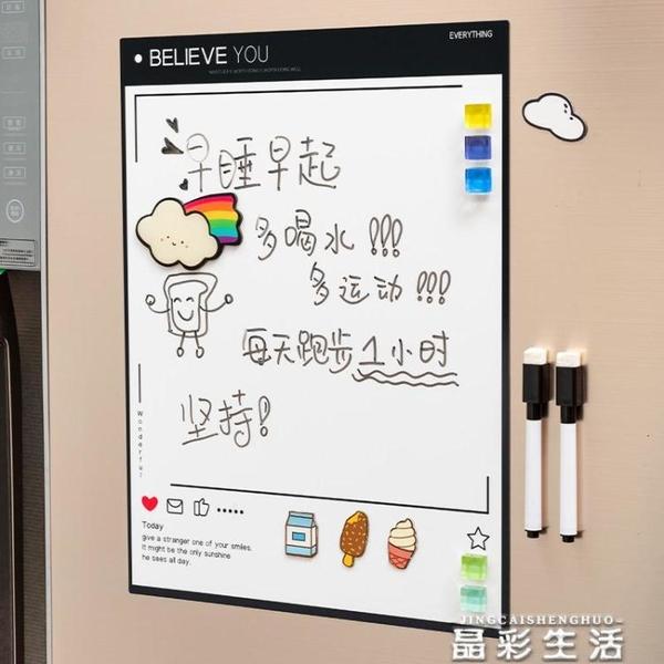 冰箱貼冰箱貼留言板可擦寫磁貼記事貼創意白板便利貼裝飾磁性日歷周計劃LX 晶彩