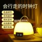 小夜燈臥室睡眠燈嬰兒喂奶護眼床頭夜光節能充電式遙控台燈時鐘燈 NMS設計師