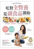 吃對全營養,從副食品開始:專為忙碌爸媽設計,食育觀念x食材搭配x彈性烹調法一本就
