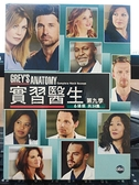 挖寶二手片-0110-正版DVD-影集【實習醫生 第9季 第九季 全6碟】-(直購價)