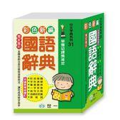 彩色新編國語辭典(64K)