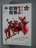 【書寶二手書T5/一般小說_MOJ】歌舞青春3-畢業季_N.B.Grace