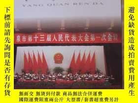 二手書博民逛書店罕見陽泉人大(2007 1)總第一期Y8891 出版2007