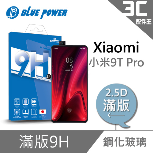 BLUE POWER Xiaomi 小米9T Pro 2.5D 細邊滿版 9H鋼化玻璃保護貼 疏水疏油 小米