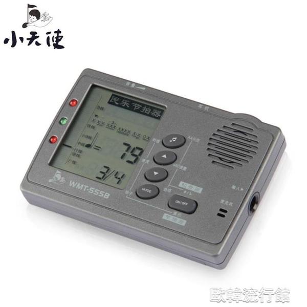調音器 小天使調音器WMT-555B古箏節拍調音器古箏校音器送膠布 歐韓