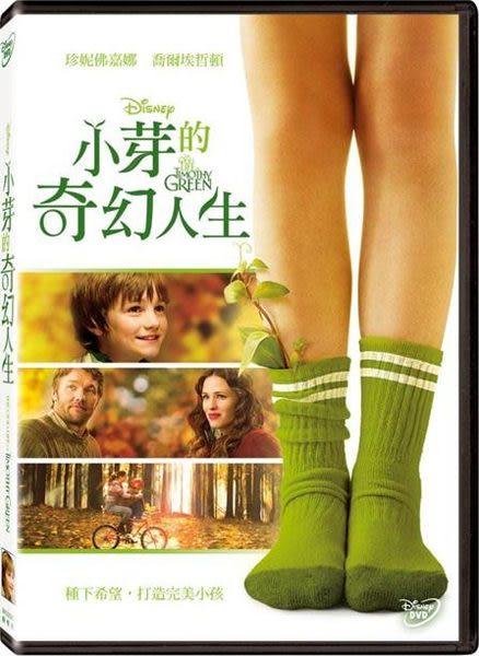 小芽的奇幻人生 DVD (音樂影片購)