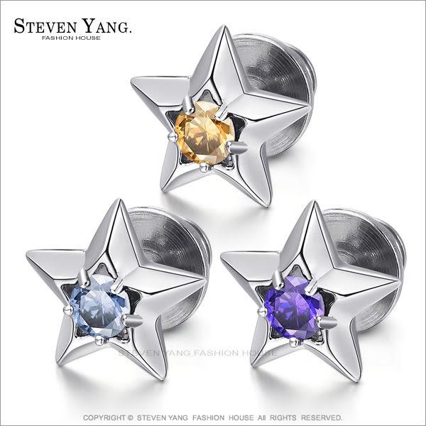耳環STEVEN YANG西德鋼飾「閃耀星際」栓扣式 個性款 熱銷 兩面皆可戴*單邊單個價格*