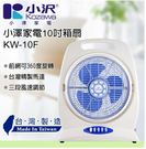 小澤KOZAWA 10 吋涼風箱扇 KW-10F (正廠公司貨,購買有保障)