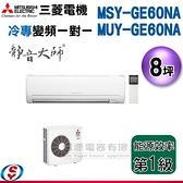 【信源】8坪【三菱冷專變頻分離式一對一冷氣-靜音大師】MSY-GE60NA/MUY-GE60NA 含標準安裝