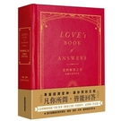 愛的解答之書(專屬於愛的答案)(柔紋皮面燙金+方背穿線精裝)