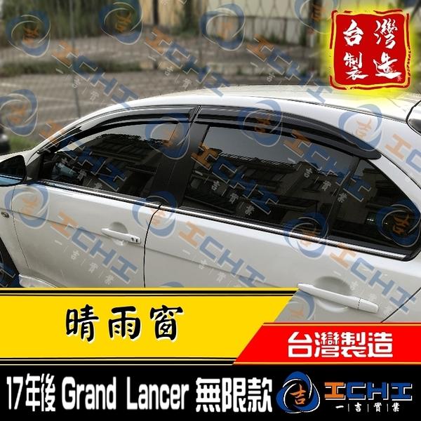 【一吉】【無限款】17年後 Grand Lancer 晴雨窗 /台灣製 lancer晴雨窗 grandlancer晴雨窗 lancer無限