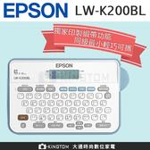 EPSON 經典款標籤機 LW-K200BL  公司貨
