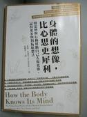 【書寶二手書T1/科學_OEG】身體的想像,比心思更犀利_祥恩‧貝洛克