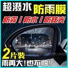 【2入裝】 防雨膜 橢圓形 防水膜 防遠光 防反光貼膜 專用膜 後視鏡防霧膜 汽車 機車 雨衣【A27】