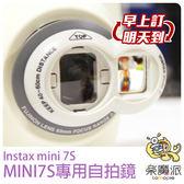 富士 MINI 7S 拍立得專用 近拍鏡 自拍鏡 MINI7S 另售 MINI8 50S 90