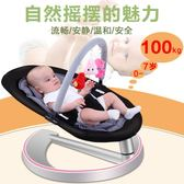 嬰兒搖搖椅躺椅安撫椅寶寶搖籃非電動多功能睡籃兒童哄睡哄娃神器 js2320『科炫3C』